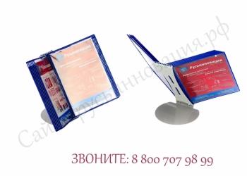 Настольные перекидные системы, доставка в Пермский край