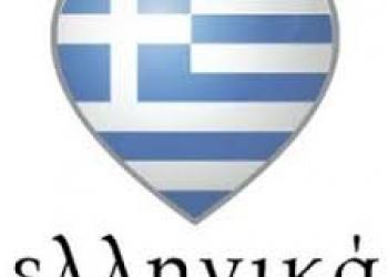 репетитор греческого по Скайпу