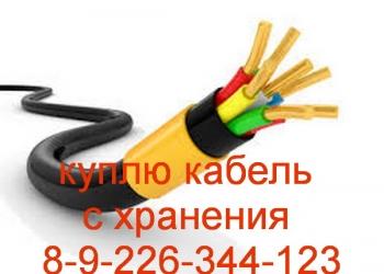 Любой кабель куплю