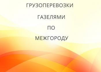 Перевозка личных вещей газелями из Калуги в другие города России