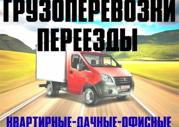 Грузоперевозки/Вывоз мусора/Грузчики