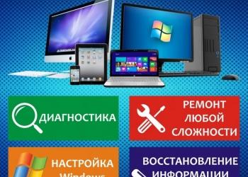 Установка Windows 7,8,10 - с драйверами и антивирусом (настройка и ремонт)