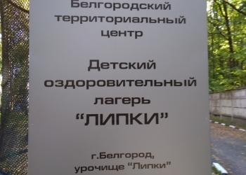 Оператор газовой котельной в Белгороде