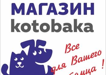 Корма и товары для животных
