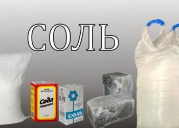 Соль Кормовая, Пищевая, Техническая Оптом и в Розницу