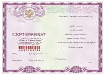 Получить сертификат о владении Русским языком в ЮЦ Факел