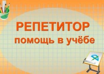 Репетитор по русскому и английскому