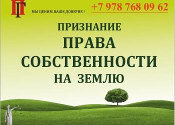Признание права собственности на землю