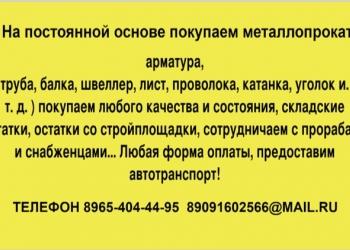 КУПЛЮ ЛЮБЫЕ ОСТАТКИ МЕТАЛЛОПРОКАТА 8965-404-44-95