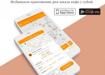Android, iOS Создание мобильных приложений