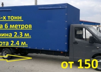 Грузорперевозки по РФ и СНГ от 500кг до 80т