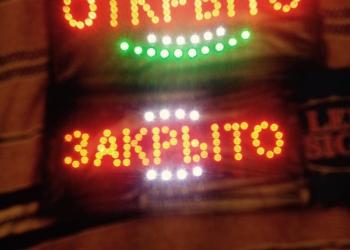 продам светодиодные вывески' Открыто - Закрыто'