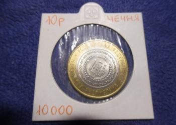 10 рублей  все юбилейные по 2019 год
