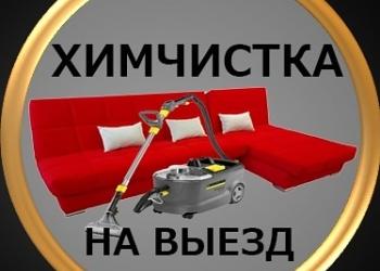 Химчистка дивана Уфа