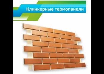 Отделочные материалы, фасадные термопанели