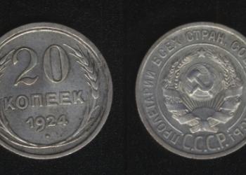 Иностранные монеты/России и СССР
