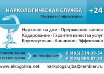 Выведение запоя Кодирование. Выезд нарколога на дом Москва и МО