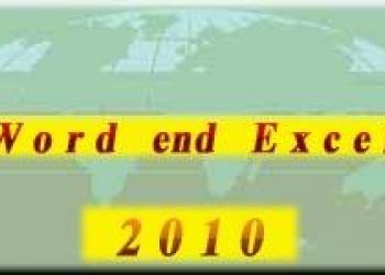 Электронная книга Word, Excel 2010