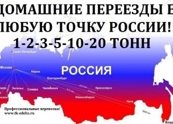 Домашние переезды из ЯНАО по РФ