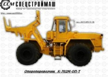 Опороперевозчик К-702М-ОП-Т