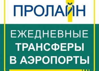 Трансферы в аэропорты Москвы | Пролайн Ярославль, Кострома, Вологда, Нижний Новг