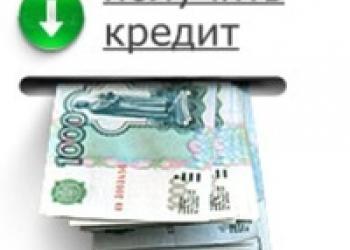 Помощь в получений кредита, займа, кредитных карт.
