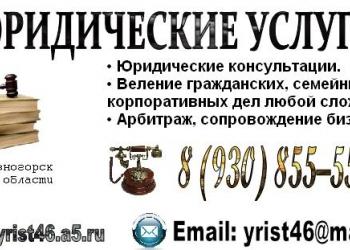 Услуги юриста физическим и юридическим лицам