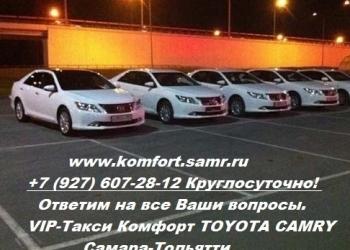 Такси аэропорт Самара Курумоч KUF - Тольятти, Ульяновск, Сызрань.