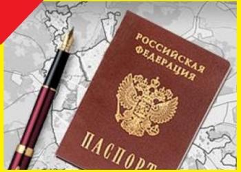 Прописка, временная регистрация в Москве
