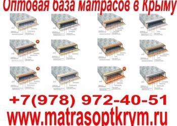 Ортопедические матрасы VEGA в Симферополе
