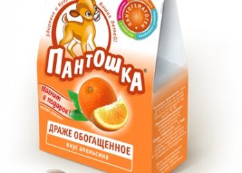 Натуральные витамины для детей! «Пантошка». Скидка!