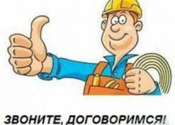 Электрик. Все виды электромонтажных работ, электропроводка в домах и квартирах,