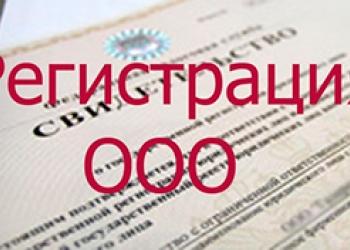 ИП, ООО регистрация