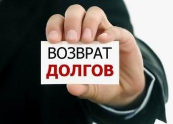 Взыскание долгов по исполнительным листам с гарантией.