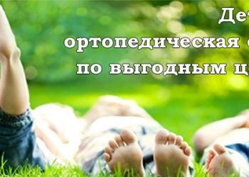 Ортопедические товары в Красноярске