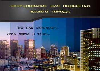 Предлагаем Оборудование для Подсветки фасада зданий и сооружений