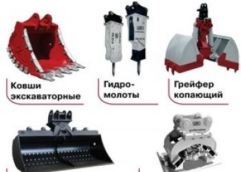 Навесное оборудование и зап. части