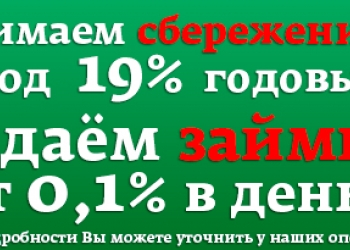 Приём Сбережений под 19% годовых