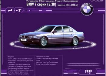 Книга по ремонту BMW 7 E38