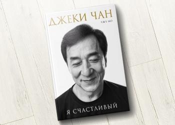 Книга Джеки Чан