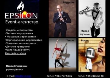 Event -агенство «Epsilon»