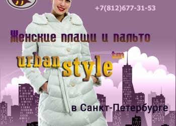 Женские плащи и пальто Urban Style™ в Санкт-Петербурге