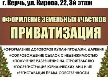 Юридическое Сопровождение Сделок С Недвижимостью!!!