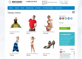 Создам сайт интернет-магазина на CMS Битрикс