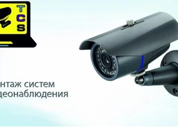Монтаж систем Видеонаблюдения. СКИДКА 23%