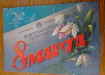 Открытка 8 марта Министерство связи СССР Международная телеграмма 1986г художник