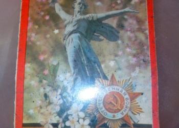 Открытка С праздником Победы! СССР 1982 изд Правда Москва