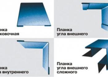 Доборочные элементы из прочного металла в пленке для кровли и фасада
