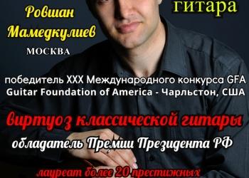 Концерт виртуоза гитары Ровшана Мамедкулиева