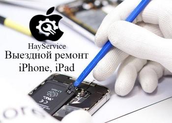 Выездной ремонт iPhone, iPad
